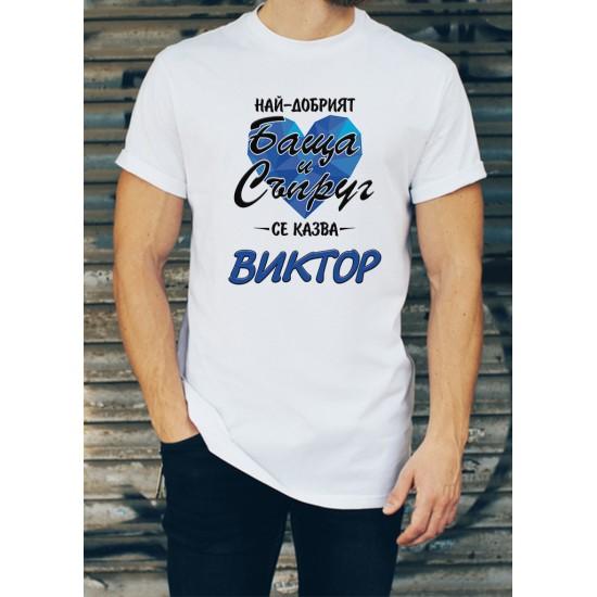 Мъжка тениска за Виктор МОДЕЛ 5