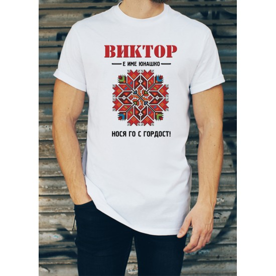 Мъжка тениска за Виктор МОДЕЛ 12