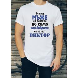 Мъжка тениска за Виктор МОДЕЛ 14