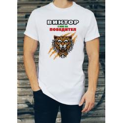 Мъжка тениска за Виктор МОДЕЛ 16