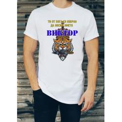 Мъжка тениска за Виктор МОДЕЛ 18