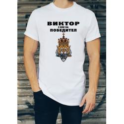Мъжка тениска за Виктор МОДЕЛ 19
