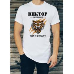 Мъжка тениска за Виктор МОДЕЛ 21