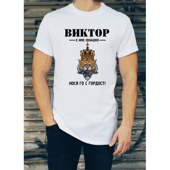 Мъжка тениска за Виктор МОДЕЛ 22