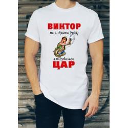 Мъжка тениска за Виктор МОДЕЛ 27