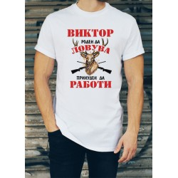 Мъжка тениска за Виктор МОДЕЛ 34