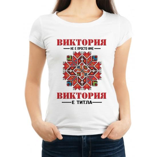 Дамска тениска за Виктория МОДЕЛ 12