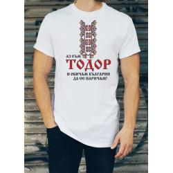 МЪЖКА ТЕНИСКА ЗА ТОДОРОВДЕН МОДЕЛ 23
