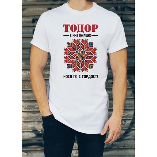 МЪЖКА ТЕНИСКА ЗА ТОДОРОВДЕН МОДЕЛ 27, Plovdiv Print Design