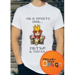 ТЕНИСКА ЗА ПЕТРОВДЕН МОДЕЛ 2
