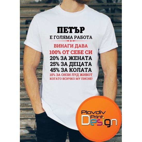 МЪЖКА ТЕНИСКА ЗА ПЕТРОВДЕН МОДЕЛ 33, Plovdiv Print Design