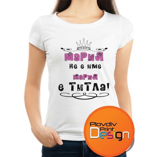 ДАМСКА ТЕНИСКА ЗА МАРИЯ МОДЕЛ 18, Plovdiv Print Design