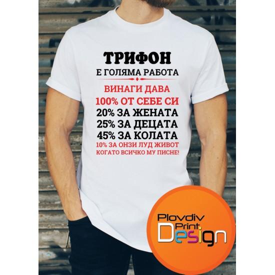 МЪЖКА ТЕНИСКИ ЗА 14 ФЕВРУАРИ МОДЕЛ 35, Plovdiv Print Design
