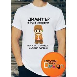 МЪЖКА ТЕНИСКА ЗА ДИМИТРОВДЕН МОДЕЛ 36