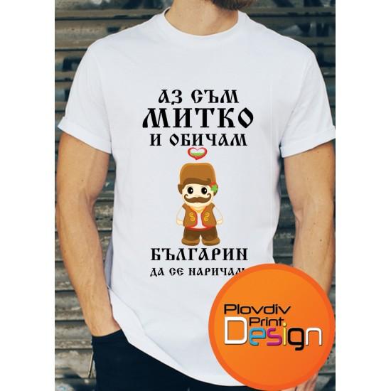 МЪЖКА ТЕНИСКА ЗА ДИМИТРОВДЕН МОДЕЛ 38, Plovdiv Print Design