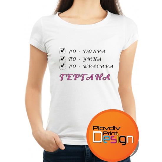 ДАМСКА ТЕНИСКА ЗА ГЕРГЬОВДЕН МОДЕЛ 13, Plovdiv Print Design