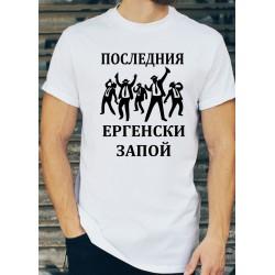 МЪЖКА ТЕНИСКА ЗА ЕРГЕНСКО ПАРТИ МОДЕЛ 22