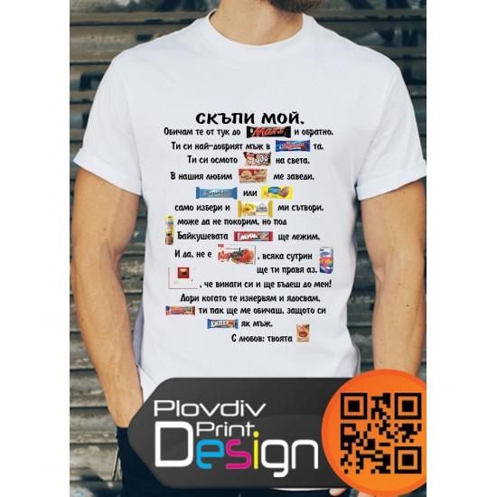 МЪЖКА ТЕНИСКА СКЪПИ МОЙ, Plovdiv Print Design