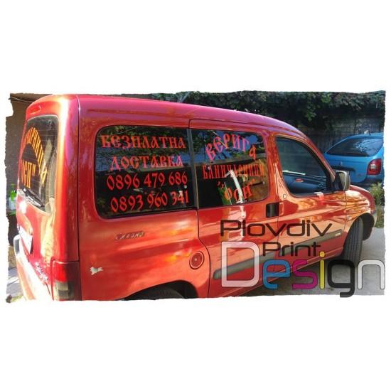 Изрязване на рекламни надписи и знаци от PVC фолио