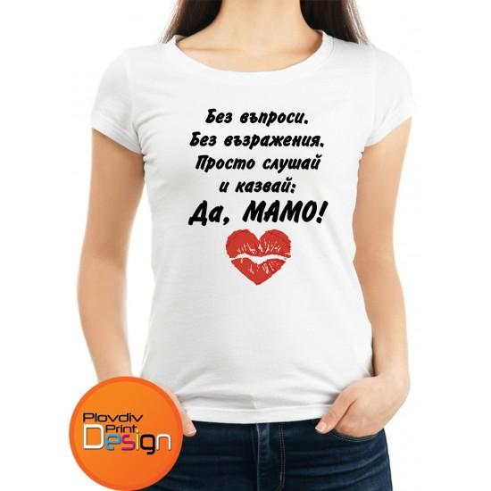 ДАМСКА ТЕНИСКИ ЗА 8-МИ МАРТ МОДЕЛ 3, Plovdiv Print Design