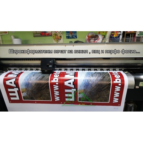 Печат на ВИНИЛ